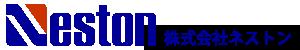 株式会社ネストン