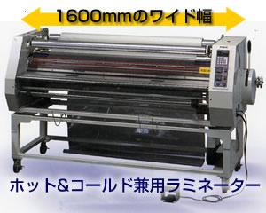 ラミゴリラ LMX-1600