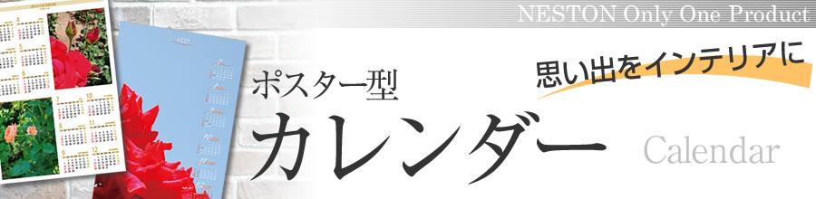 ネストンオンリーワン商品―カレンダー