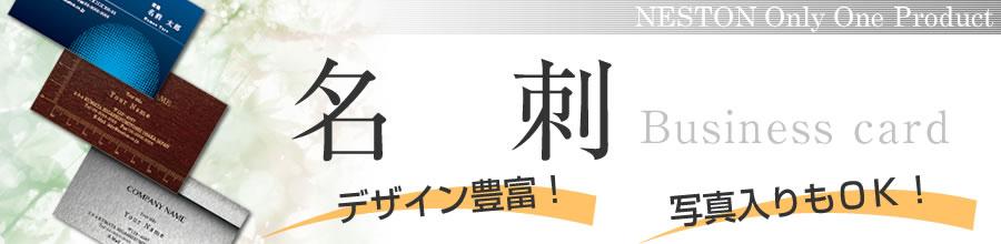 ネストンオンリーワン商品―名刺