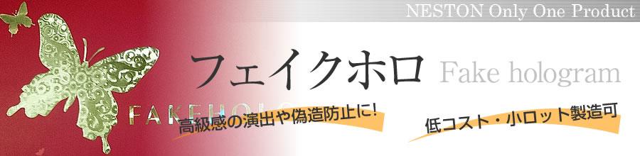 ネストンオンリーワン商品―フェイクホロ