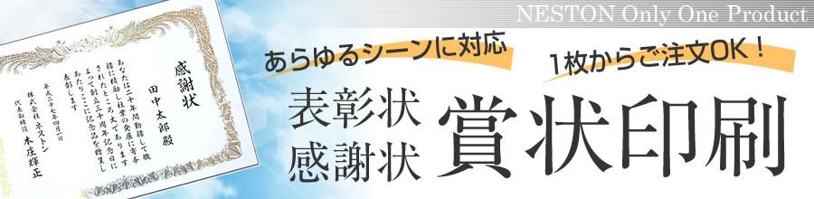 ネストンオンリーワン商品―賞状印刷